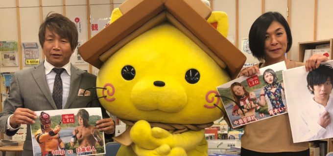 【ZERO1】ご縁の国しまねツアー11・10益田で日高vsHUBが決定!<記者会見@にほんばし島根館>