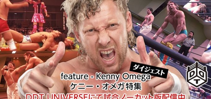 【DDT】5年ぶりにDDTリングに参戦決定のケニー・オメガ特集を配信開始!YouTubeではダイジェスト版を特別配信!