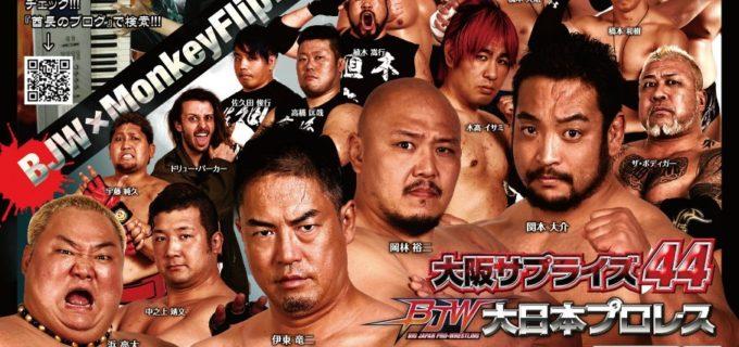【大日本】9.23(月祝)「大阪サプライズ44~BJW×MonkeyFlipコラボエディション/プ魂LIVE2019」全対戦カード決定