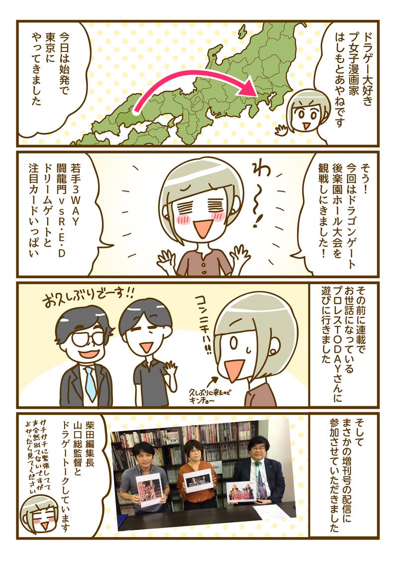 ドラゲー大好きプ女子漫画家はしもとあやねです。今日は始発で東京にやってきました。そう!今回はドラゴンゲート後楽園ホール大会を観戦しにきました!若手3WAY闘龍門vsR・E・Dドリームゲートと注目カードいっぱい!その前に連載でお世話になっているプロレスTODAYさんに遊びに行きました!そしてまさかの増刊号の配信に参加させていただきました‼柴田編集長山口総監督とドラゲートークしています(ガチガチに緊張してて声全然出てないですがよかつたら見てください)