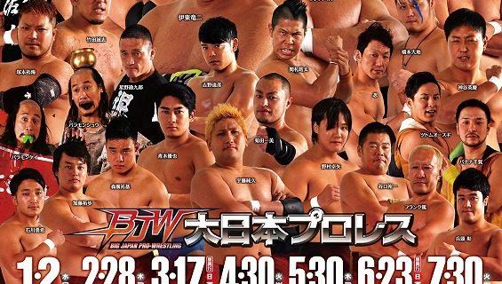 【大日本】10.13後楽園大会の台風19号影響による選手欠場&対戦カード変更を発表