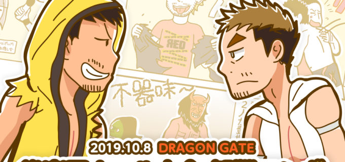 【ドラゴンゲート】2019.10.8 東京・後楽園ホール大会に行ってきました!【観戦漫画】