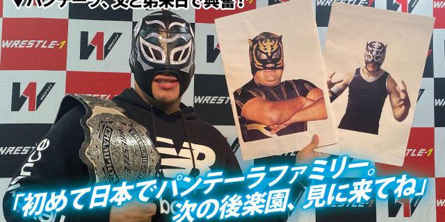 【W-1】「初めて日本でパンテーラファミリー。次の後楽園、見に来てね」 パンテーラ、父と弟来日で興奮!