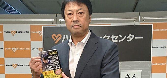 全日本プロレスで活躍した川田利明が新著のトークショーに出演!川田利明が語るビジネス論と今後のレスラー人生