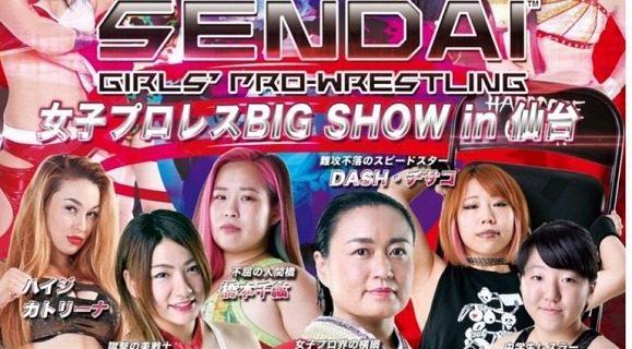 【仙女】10.13(日)仙台サンプラザホール大会は開催、チケットの振替も実施