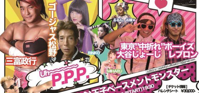 【PPP TOKYO】11.22 P.P.P.ハウスショー 王子ベースメントモンスター大会<対戦カード>WRESTLE-1軍vsガンプロ軍のバブリー抗争!ゴージャス松野とウエザイルがボケカス決戦!