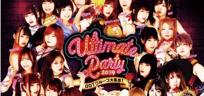 【DDT】11.3 Ultimate Party 2019~DDTグループ大集合!~両国国技館大会~全対戦カード