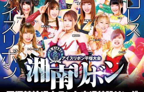 【アイスリボン】10.27(日)平塚大会『湘南リボン』対戦カード