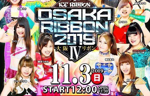 【アイスリボン】10.12後楽園で開催予定だった藤田あかね vs 山下りな、リボンタッグ選手権を11.3大阪リボンで開催!