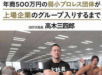 【DDT】11年ぶりに伝説が蘇る!伊野尾書店で「本屋プロレスagain」開催!青木真也、電撃参戦!