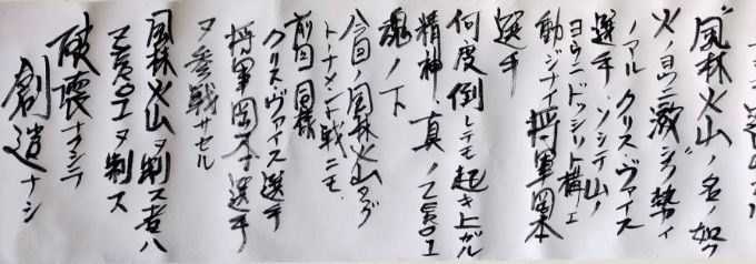 【ZERO1】『風林火山タッグトーナメント2019』に向けTARUより声明文