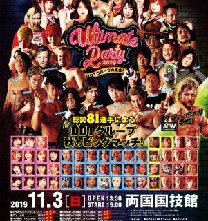 【DDT】11.3(日)両国大会『Ultimate Party 2019~DDTグループ大集合!~』試合順決定!