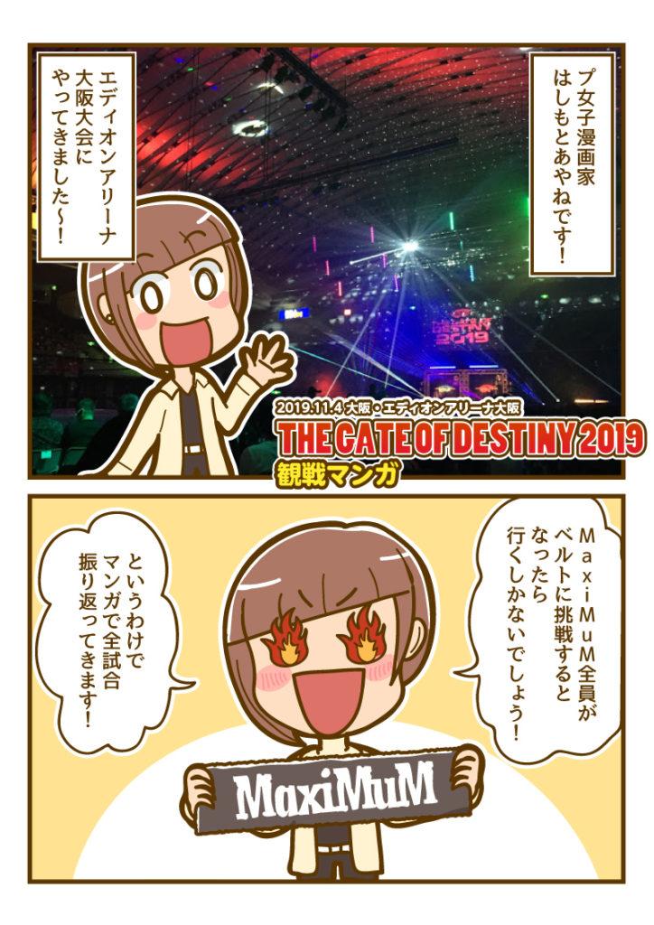 プ女子漫画家はしもとあやねです!エディオンアリーナ大阪大会にやってきました〜!(大阪の観戦2年半ぶり!)MaxiMuM全員がベルトに挑戦するとなったら行くしかないでしょう!↑しばらく遠征控えるとか言ってた人↑MaxiMuM贔屓の箱推しプ女子というわけでれっつごー!