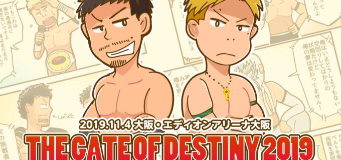 【ドラゴンゲート】2019.11.4 エディオンアリーナ大阪大会に行ってきました! 《THE GATE OF DESTINY 2019》【観戦漫画】
