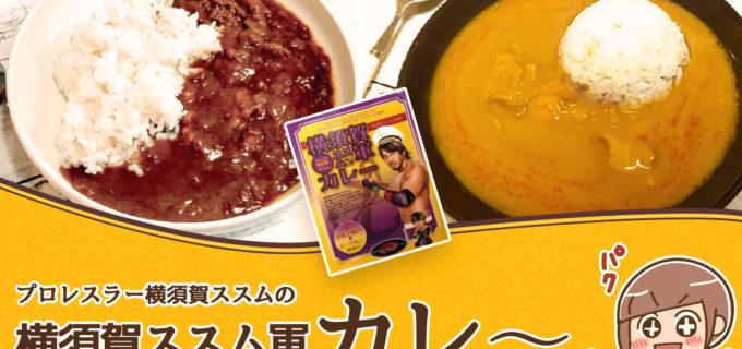 【漫画】プロレスラー横須賀ススムの「横須賀ススム軍カレー」食べてみた【ドラゴンゲート】