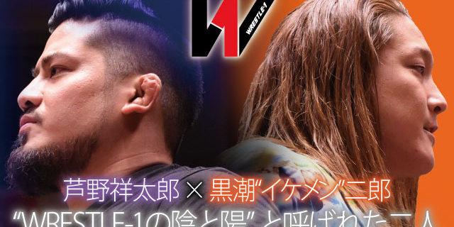 """【W-1】""""WRESTLE-1の陰と陽と呼ばれた二人"""" 芦野祥太郎×黒潮""""イケメン""""二郎"""