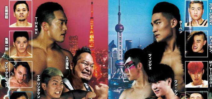 【OWE】11.28 新宿『#STRONGHEARTS vs OWE』#STRONGHEARTSがOWEに貫禄勝ち!12.30でT-Hawk vs 竹下幸之介戦が決定!
