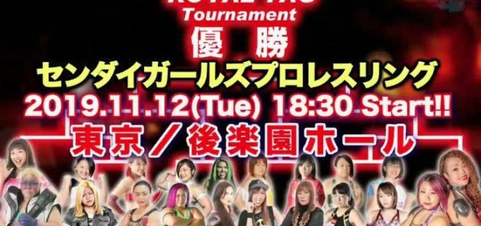 【仙女】<本日開催>『ロイヤルタッグトーナメント2019in後楽園ホール』タッグの頂点に輝くのはどのチームになるか!?