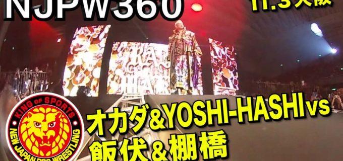 【新日本】<NJPW360 >オカダ・カズチカ&YOSHI-HASHIvs飯伏幸太&棚橋弘至の入場シーンを360度カメラで激撮!【11.3大阪】