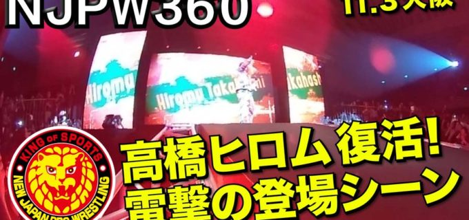 【新日本】<NJPW360 >高橋ヒロム待望の復活宣言!電撃の登場シーンを360度カメラで激撮!【11.3大阪】