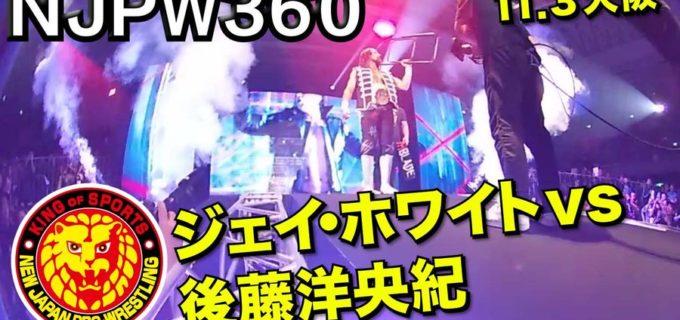 【新日本】<NJPW360 >IWGP IC王座戦ジェイ・ホワイトvs後藤洋央紀の入場シーンを360度カメラで激撮!【11.3大阪】
