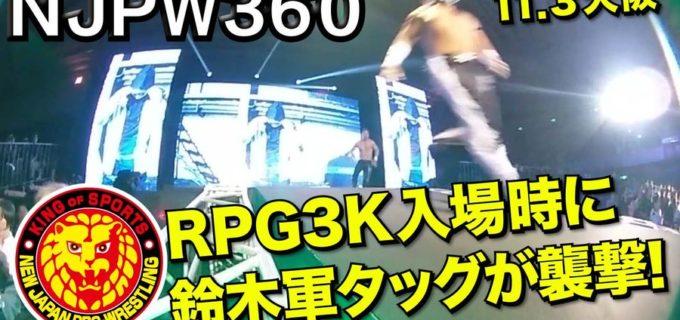【新日本】<NJPW360 >RPG 3Kの入場時に鈴木軍タッグが襲撃!その瞬間を360度カメラで激撮!【11.3大阪】