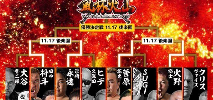 【ZERO1】11/17(日)11:30試合開始 後楽園ホール 「風林火山タッグトーナメント2019」 準決勝、決勝を開催!