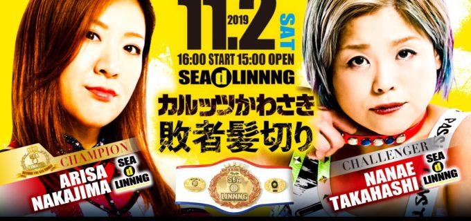 【SEAdLINNNG】11・2川崎大会の中島vs奈七永のダイジェスト版動画!衝撃の髪切りは果たしてどちらが?