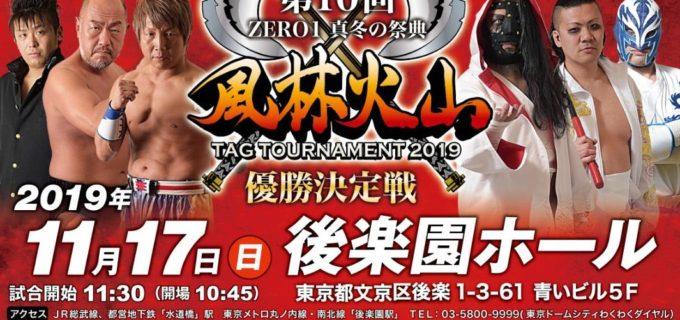【ZERO1】11.17 後楽園 『HUBの願い事』『風林火山タッグトーナメント2019』準決勝 出場選手が意気込み語る!