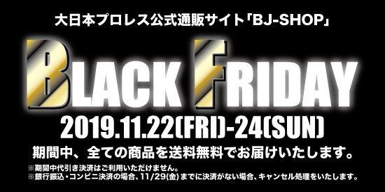 【大日本】BlackFriday到来!11月22日~24日まで公式通販サイト「BJ-SHOP」送料無料キャンペーン開催!