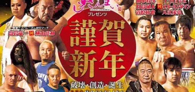 【ZERO1】『敗者デスバレーボム封印マッチ』高岩竜一VS横山佳和 ◆1.1 東京都・後楽園ホール