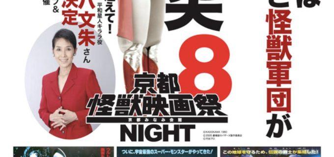 【編集長がよいしょ】「元祖アイドルレスラー・マッハ文朱さんが京都怪獣映画祭に参戦」