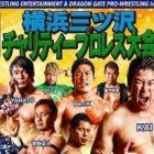 【JWE×ドラゴンゲート】KAIによる見所解説!12.12(木)横浜三ツ沢チャリティープロレス!