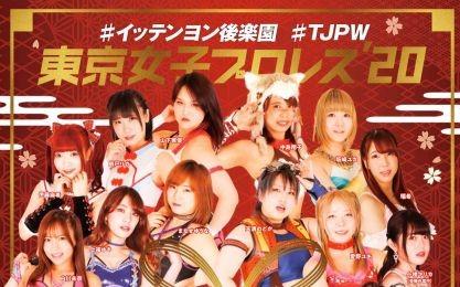 【東京女子】アジャ・コングが参戦!1.4(土)後楽園大会『東京女子プロレス'20』追加カード決定!