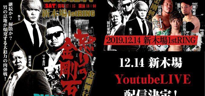 【ノア】12.14 金剛興行<DIAMOND>のYouTube Liveでの無料配信が決定!全対戦カードも発表