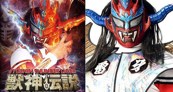【新日本】12月25日(水)19時~東京・渋谷にて獣神サンダー・ライガー選手のトークショーを開催!