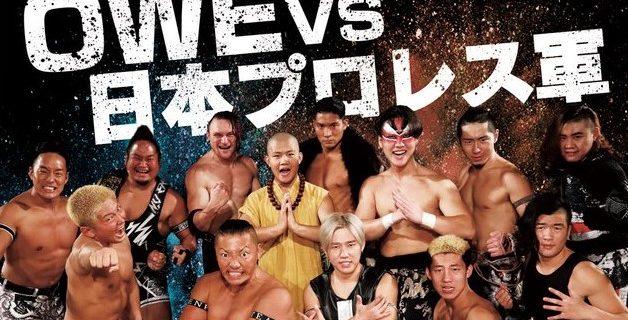 【OWE】12.30(月)後楽園ホール大会 決定カード