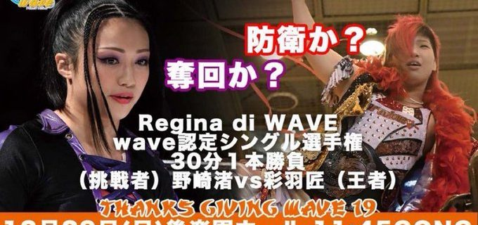 【WAVE】『 THANKsGIVING WAVE'19 』 ■<王者>彩羽匠vs野崎渚<挑戦者>12・29(日)開場11:00・開始11:45@後楽園ホール