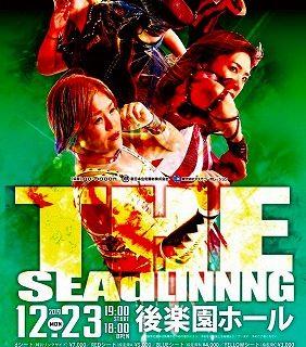 【SEAdLINNNG】12.23(月)後楽園ホール『The SEAdLINNNG!〜年内最終戦〜』全対戦カード決定