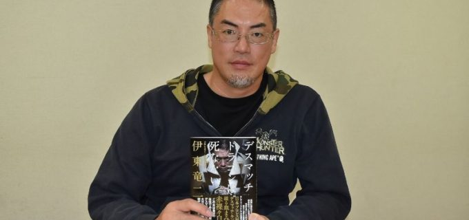 【大日本】デスマッチドラゴン伊東竜二が自伝本を出版!12/18横浜で先行販売!出版記念インタビュー