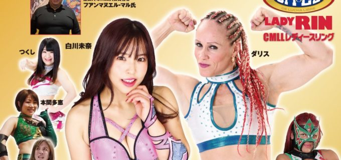 【CMLLレディースリング】1.22(水)新木場大会で白川未奈 vs ダリスの初代CMLL日本女子王座決定戦開催!
