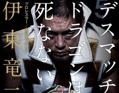 【プレゼント企画】デスマッチドラゴンは死なない 伊東竜二 最初で最後の自伝!応募締切1/6(火)迄
