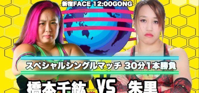 【仙女】1.5(日)新宿大会『NEW YEAR SENJO』対戦カード