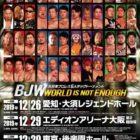 【大日本】★12月29日大阪大会 全対戦カード決定★  「BJW WORLD IS NOT ENOUGH~6人タッグトーナメント1回戦」