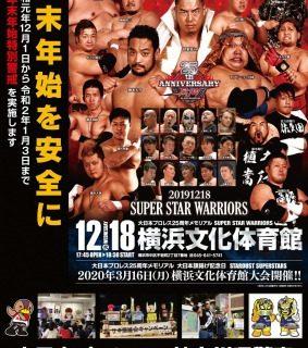 【大日本】12.18(水)横浜文化体育館『SUPER STAR WARRIORS』全対戦カード