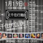 【OSW】1.19(日)北千住『HERO BATTLE SHOW 2020』全対戦カード&当日情報