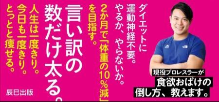 【大日本】1.13(月祝)後楽園大会にてInstagramで話題の吉野式ダイエットの書籍『吉野式「空腹睡眠」ダイエット』即売会を開催!