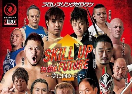 【ZERO1】1.18(土)新木場『Skill up to the future~夢へ向かって~』全対戦カード