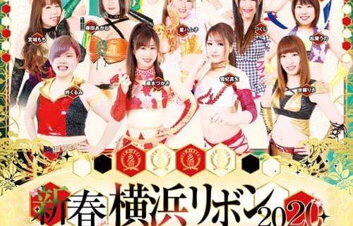 【アイスリボン】1.4(土)横浜大会『新春横浜リボン2020』全対戦カード