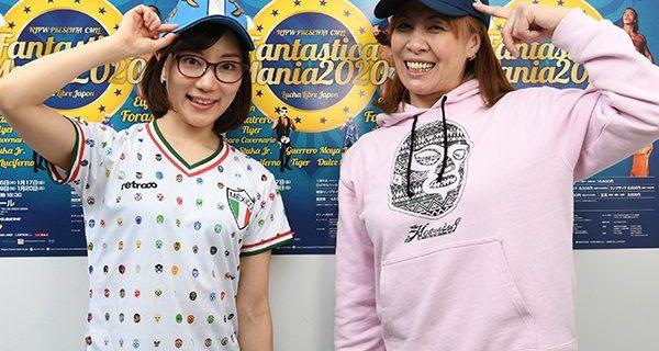 【新日本】<下田美馬さんと元井美貴さんが『FANTASTICA MANIA 2020』徹底紹介!>「お客さんもマスクを被って応援される方が年々増えてますし、ルチャ人気も凄く高くなったなって、会場の雰囲気で実感しますね」